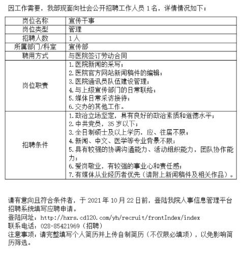 四川大学华西医院宣传部